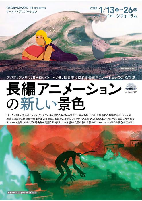 GEORAMA2017-18 presents ワールド・アニメーション特集『長編アニメーションの新しい景色』メインビジュアル