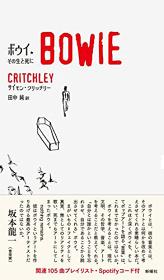 『ボウイ その生と死に』表紙