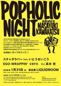 『POPHOLIC NIGHT dedicated to Masayuki Kawakatsu』ビジュアル