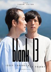 『blank13』ポスタービジュアル ©2017「blank13」製作委員会