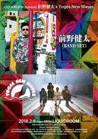 『LIQUIDROOM presents 前野健太 x Yogee New Waves』ビジュアル