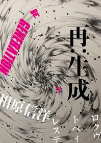 『再:生成 相原信洋 Re:GENERATION Nobuhiro Aihara』メインビジュアル