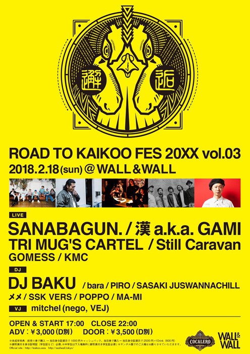 『ROAD TO KAIKOO FES 20XX vol.3』フライヤービジュアル