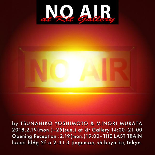 『NO AIR』ビジュアル