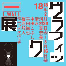 『第18回グラフィック「1_WALL」展』ビジュアル
