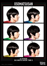 『おそ松さん on STAGE ~SIX MEN'S SHOW TIME 2~』ティザービジュアル ©赤塚不二夫/「おそ松さん」on STAGE製作委員会2017