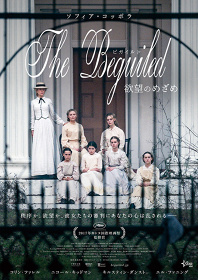 『The Beguiled/ビガイルド 欲望のめざめ』ポスタービジュアル ©2017 Focus Features LLC. All Rights Reserved.