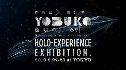 『YOBUKO HOLO-EXPERIENCE EXHIBITION』ビジュアル