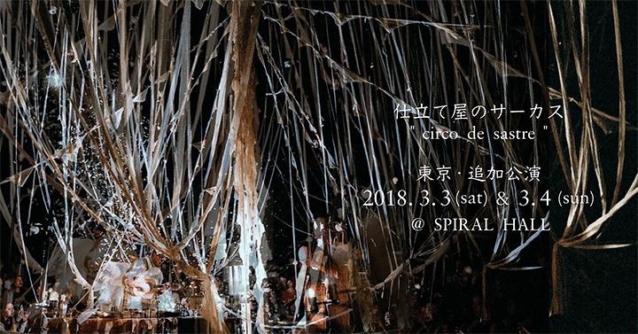 仕立て屋のサーカス『circo de sastre』東京追加公演イメージビジュアル