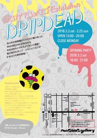 『DRIPDEAD』フライヤービジュアル