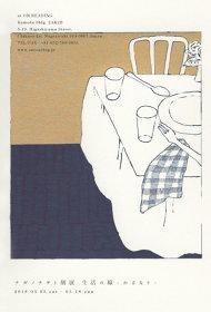 ナガノチサト『生活の線-かさなり-』ビジュアル
