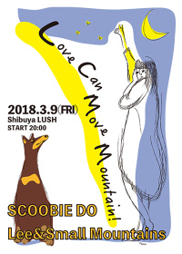 『Love can move mountain!』フライヤービジュアル