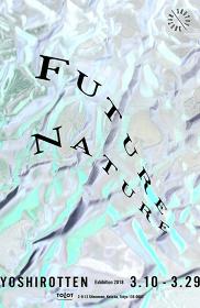 YOSHIROTTEN『FUTURE NATURE』イメージビジュアル