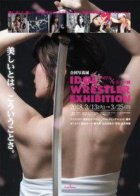 『アイドル×レスラー展』チラシビジュアル