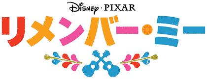 『リメンバー・ミー』ロゴ ©2017 Disney/Pixar. All Rights Reserved.