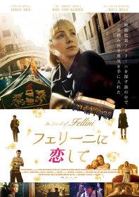 『フェリーニに恋して』ポスタービジュアル ©2016 In Search of Fellini, LLC. All Rights Reserved.