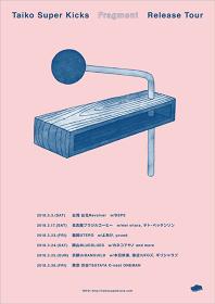 "『Taiko Super Kicks presents ""Fragment"" Release Tour』フライヤービジュアル"