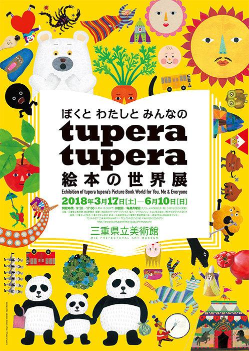 『ぼくと わたしと みんなのtupera tupera 絵本の世界展』フライヤービジュアル