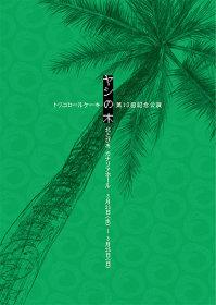 『ヤシの木』フライヤービジュアル