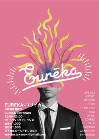 『Eureka-ユリイカ-』フライヤービジュアル表