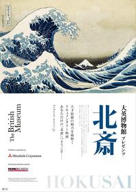 『大英博物館プレゼンツ 北斎』ポスタービジュアル ©British Museum/©Shogakukan