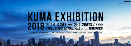 『KUMA EXHIBITION 2018』イメージビジュアル