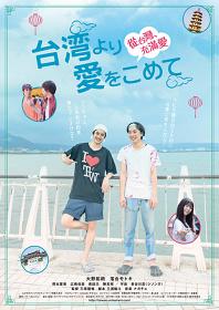 『台湾より愛をこめて』ビジュアル ©「台湾より愛をこめて」製作委員会