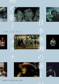 『日本映画の新しいカタチ』フライヤービジュアル