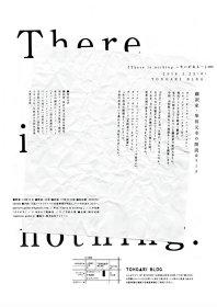 『翻訳家・柴田元幸の朗読&トーク「There is nothing.~ないがある~」』ビジュアル