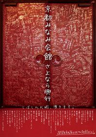 『京都みなみ会館 さよなら興行』メインビジュアル