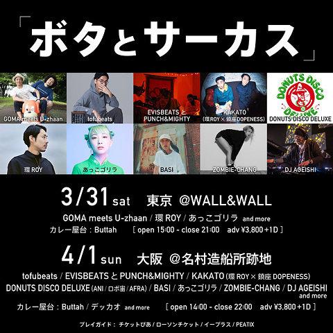 『ボタとサーカス』東京公演