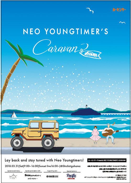 『NEO YOUNGTIMER'S CARAVAN』メインビジュアル