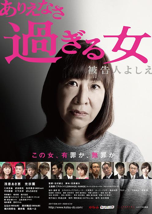 『ありえなさ過ぎる女~被告人よしえ~』チラシビジュアル ©2017吉本興業