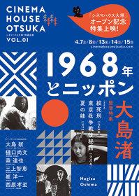 『1968年とニッポン 監督特集 大島渚』チラシビジュアル