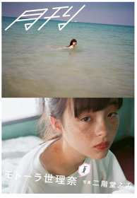 『月刊モトーラ世理奈・夏 写真 二階堂ふみ』表紙