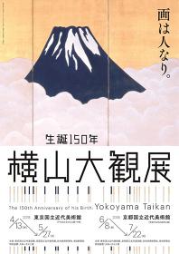 『生誕150年 横山大観展』ビジュアル