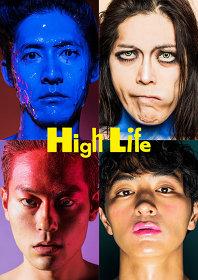 『High Life』メインビジュアル