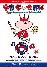 『安齋肇の世界展 ~Anzai Hajime and his world~』メインビジュアル
