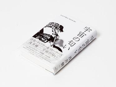 浅井健一『宇宙の匂い』表紙