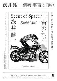 浅井健一個展 『宇宙の匂い』 ビジュアル