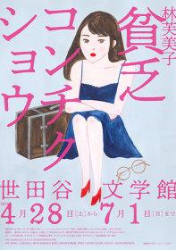 『林芙美子 貧乏コンチクショウ』展ビジュアル