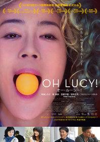 『オー・ルーシー!』メインビジュアル ©Oh Lucy,LLC