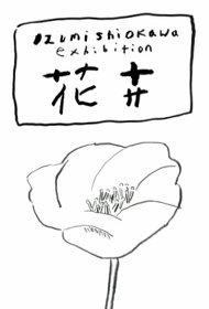 『花卉(かき)』ビジュアル