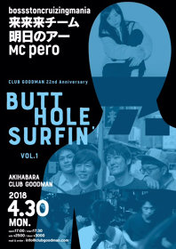 CLUB GOODMAN 22nd Anniversary『バット・ホール・サーフィン vol.1』ビジュアル