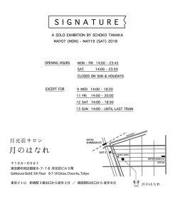 『SIGNATURE』ビジュアル