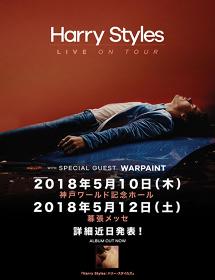 『HARRY STYLES LIVE ON TOUR』ビジュアル