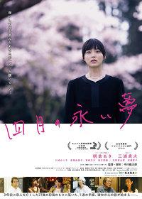 『四月の永い夢』ポスタービジュアル ©WIT STUDIO / Tokyo New Cinema