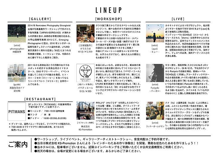 『LYURO 1st Anniversary』ビジュアル