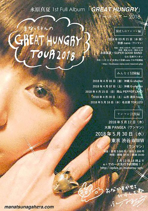 『永原真夏 1st Full Album 「GREAT HUNGRY」リリースツアー「まなっちゃんの GREAT HUNGRY TOUR 2018」』フライヤービジュアル