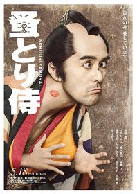 『のみとり侍』ティザーポスタービジュアル ©2018「のみとり侍」製作委員会